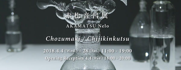 MIZUMA NELO EXHIBITION